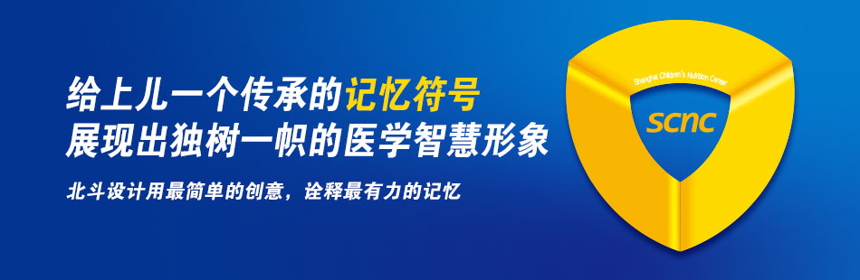 上海儿童营养中心品牌全案包装设计