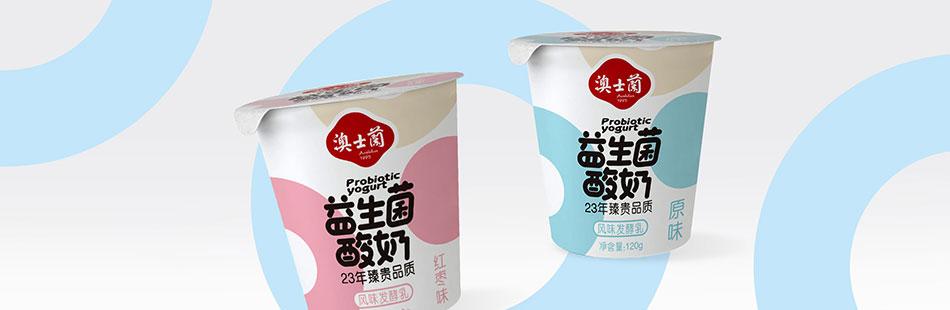 益生菌酸(suan)奶包裝設計?澳士蘭(lan)