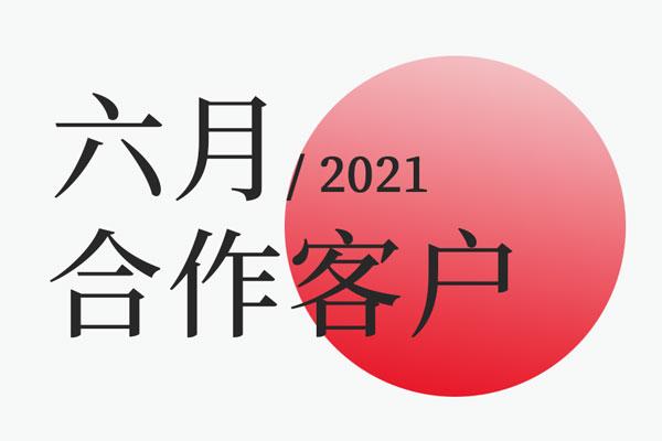 北斗(dou)設計2021年六月合作客戶