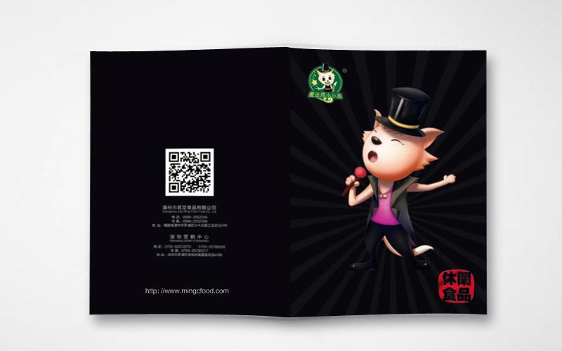 小小狼品牌画册设计顺利完成-公司动态